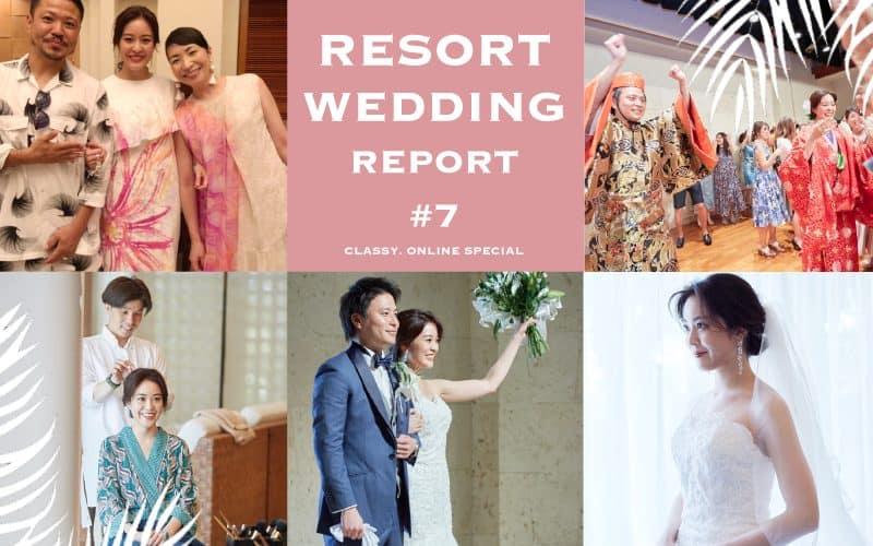 アラサー花嫁の「リゾートウェディング」、これが結婚式当日のすべて!【金城華乃子の結婚ブログVol.7】