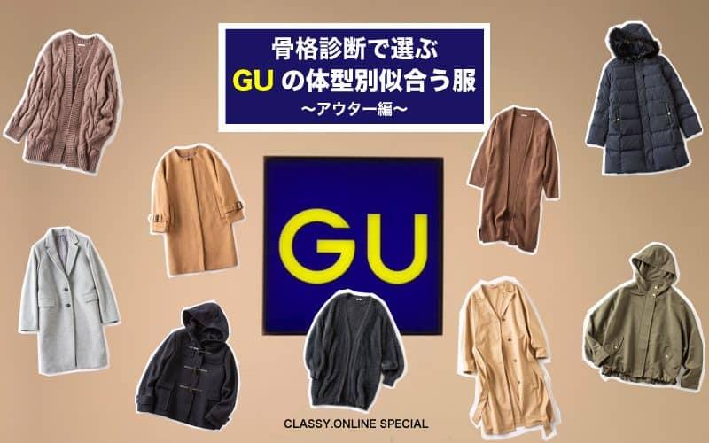 「GU」で発見!体型別似合うアウター9選【骨格診断で似合う服が見つかる】