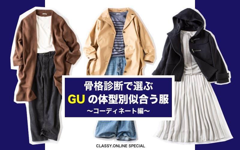 全身「GU」!体型別似合うコーデ【骨格診断で似合う服が見つかる】