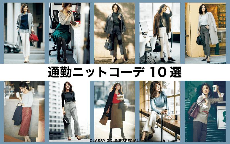アラサー女子の「通勤向けニットコーデ」10選【明日着る服がない】