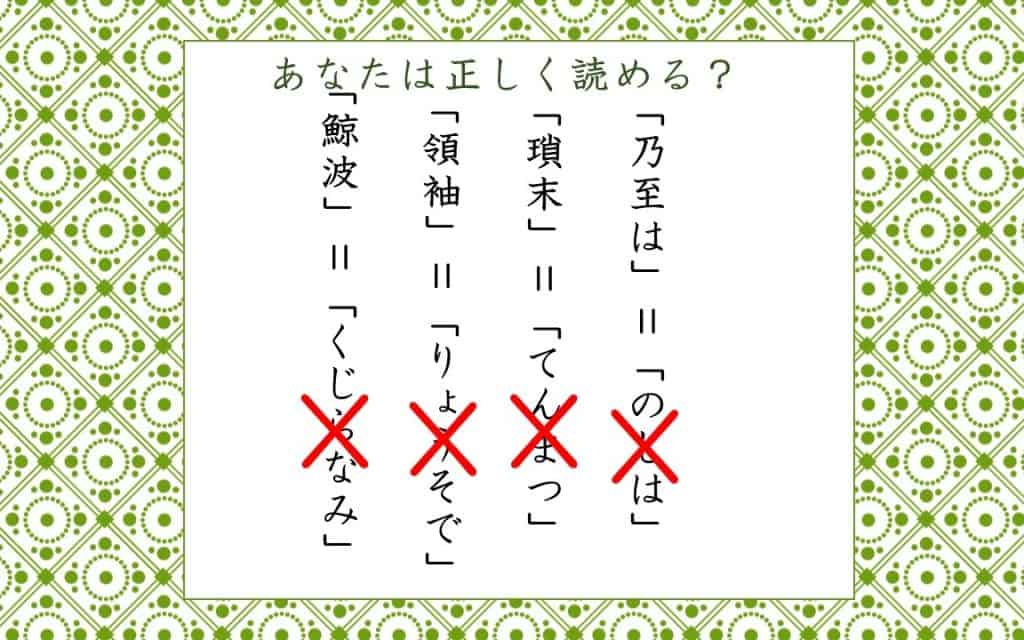 「乃至は」=「のしは」ではない!実は読み間違えやすい漢字6つ