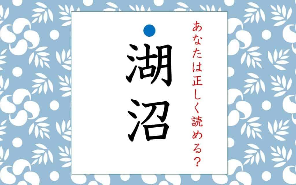 「湖沼」=「こぬま」ではない!すべて正しく読みたい漢字5選