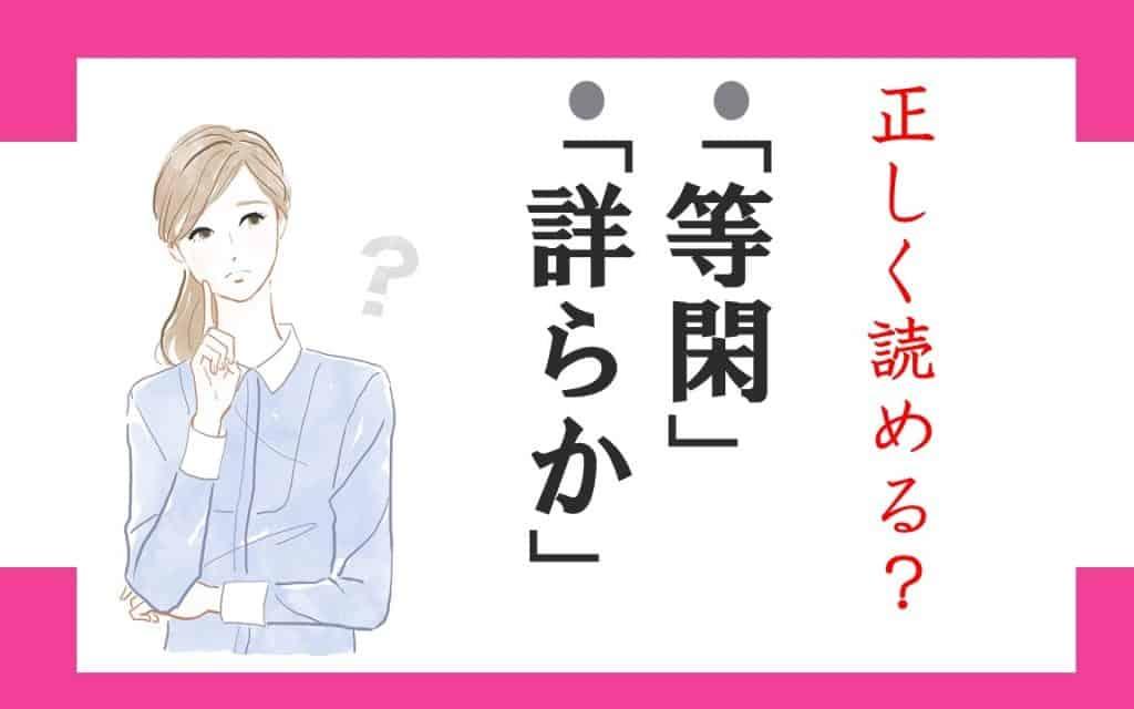 「等閑」?「詳らか」?一見簡単なのに読み間違えやすい漢字4選