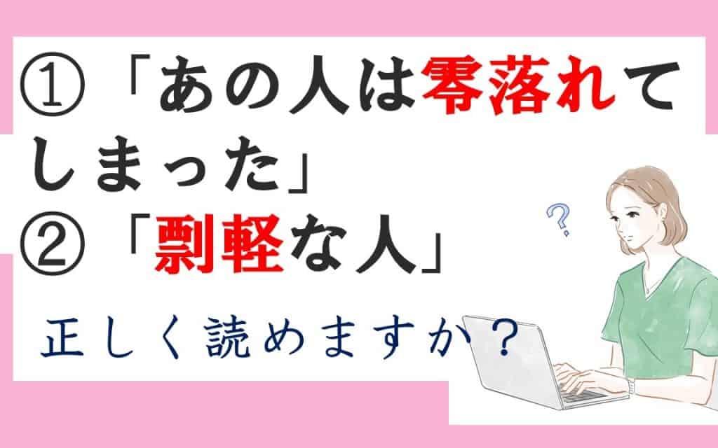 「零落れる」=?正しく読めたらスゴイ!珍しい読み方をする漢字4選