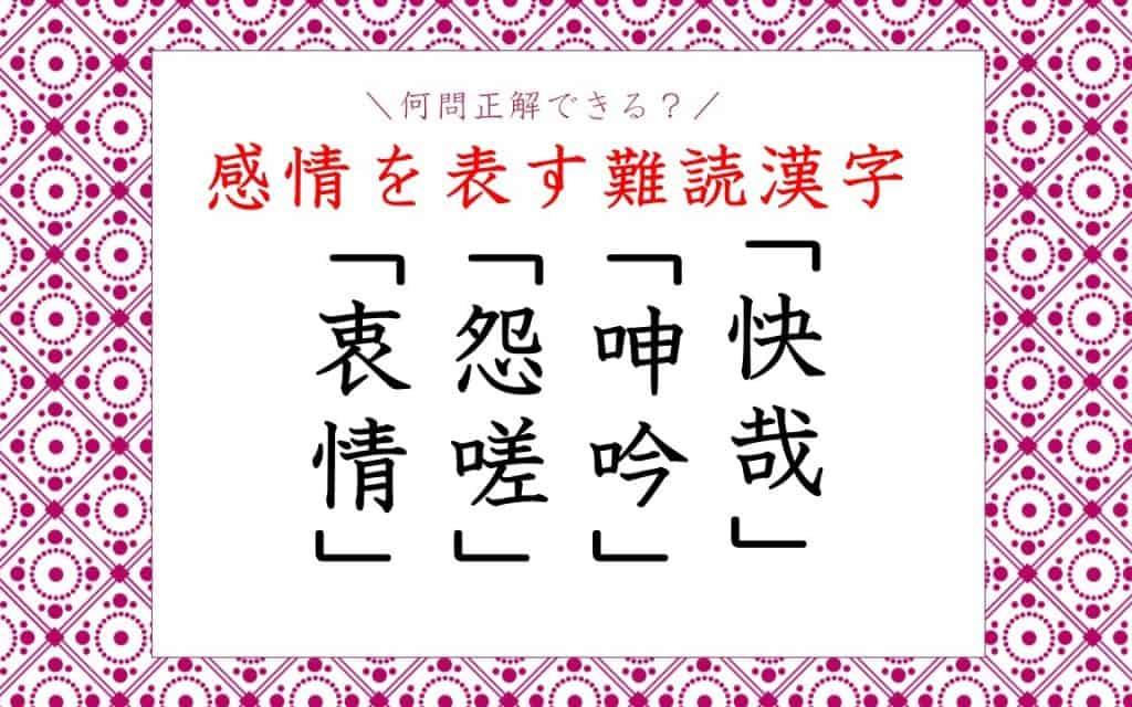 「快哉」「怨嗟」を正しく読める?感情を表す難読漢字5選