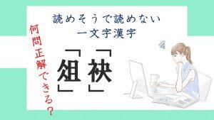 「袂」?「俎」?読めそうで間違いやすい一文字漢字4選