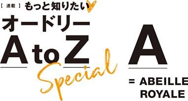 [連載]もっと知りたい♥オードリーAtoZ Special A=ABEILLE ROYALE