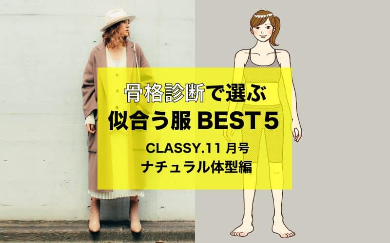 「骨格診断で選ぶ似合う服 BEST5」ナチュラル体型編【CLASSY.11月号版】