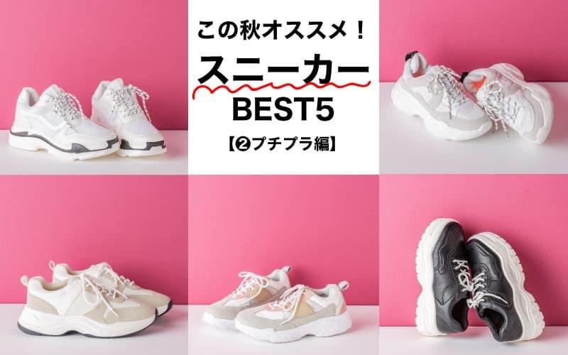 アラサー向け!2019年激推しの神スニーカーBEST5【②プチプラ編】