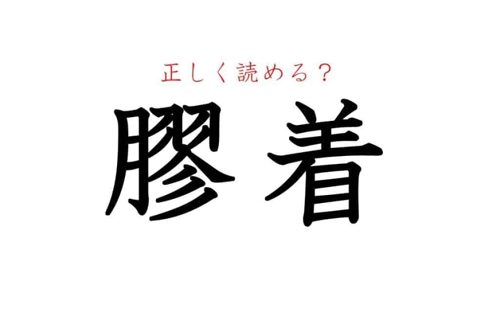 「膠着」って読める?意味も理解しとくべき難読漢字5選
