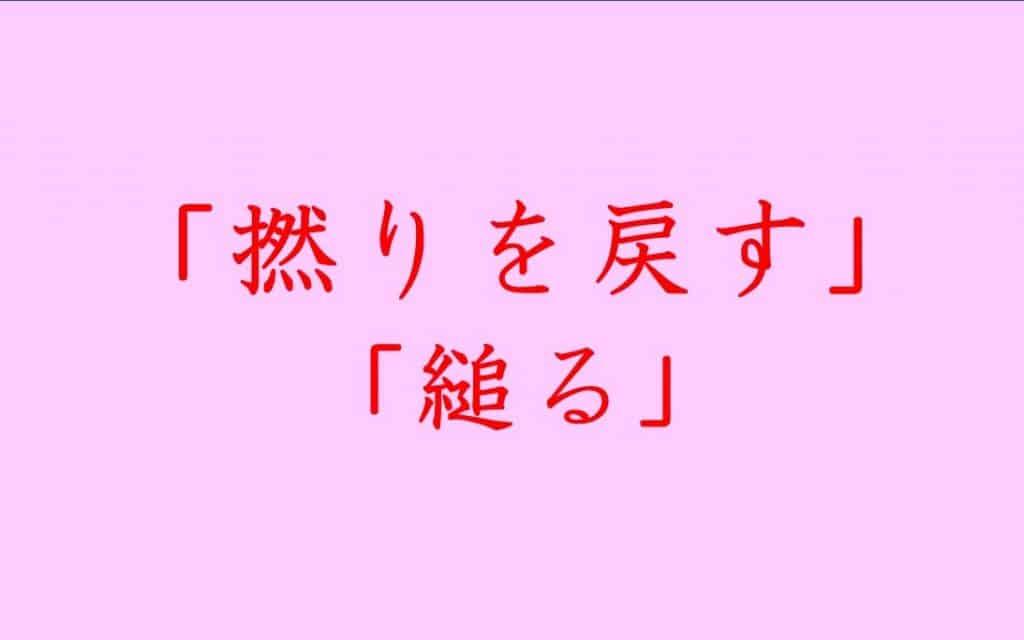 「縒りを戻す」=?「縋る」=?絶対に知ってるはず!恋愛にまつわる漢字5選