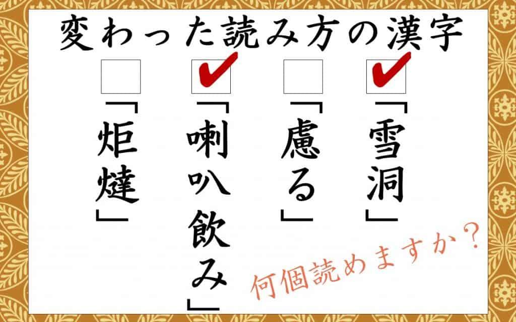 「雪洞」=せつどう?知っているのに読めない漢字4つ