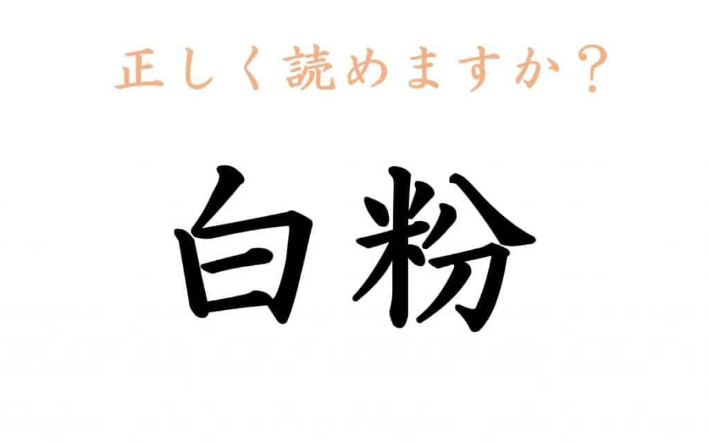 「白粉」「機織り」って正しく読める?読み間違いやすい漢字4選