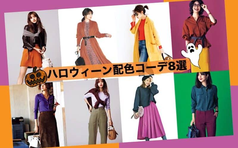 私服でお手軽ハロウィン風コーデ8選【アラサー女子の「仮装はちょっと…」派に!】