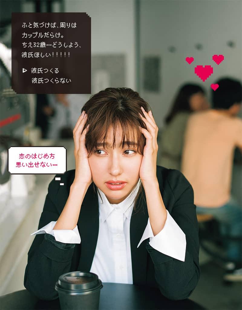 「どうしよう、彼氏ほしい!」今月号「着回しDiary」のストーリーは?|CLASSY.2019年12月号