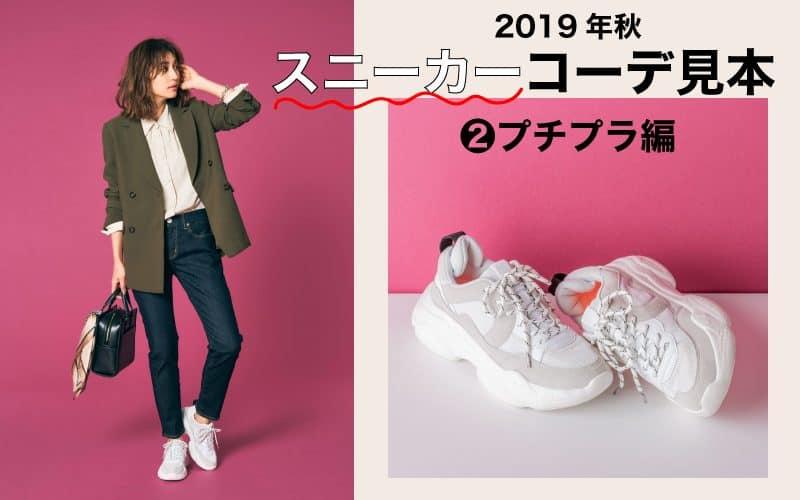 【¥5,500】話題の「プチプラ」神スニーカーを使った、高見えコーデを発見!