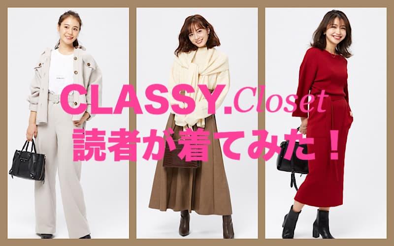 【読者が着てみた】CLASSY.Closet新作が勢ぞろい!