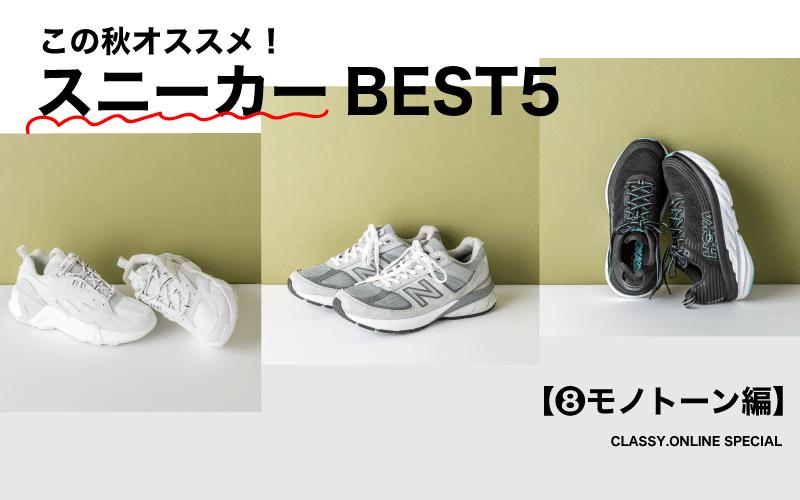 アラサー向け!2019年激推しの神スニーカーBEST5【⑧モノトーン編】