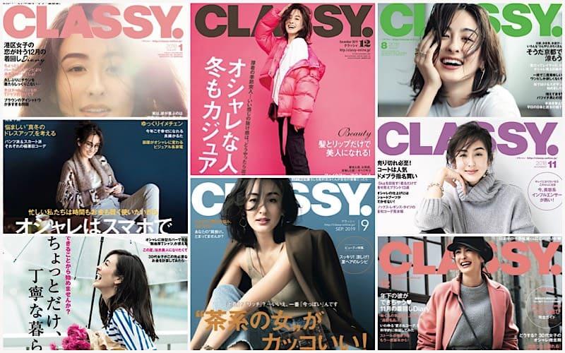 オードリー亜谷香が振り返る、「CLASSY.」表紙ヒストリー【祝30歳】