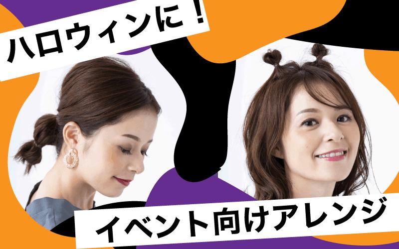 【ボブ向け】ハロウィンに最適!アラサーのイベントヘアアレンジ