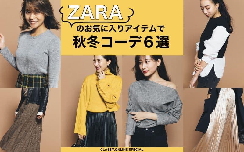 【ZARA】のお気に入りアイテムで、アラサー読者の秋冬着こなし6選