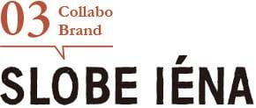 コラボブランド03 SLOBE IENA