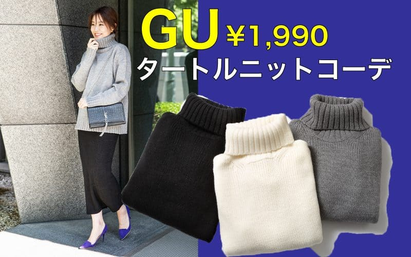 去年即完!「GU」の1990円メンズタートルニットは全人類にオススメです!