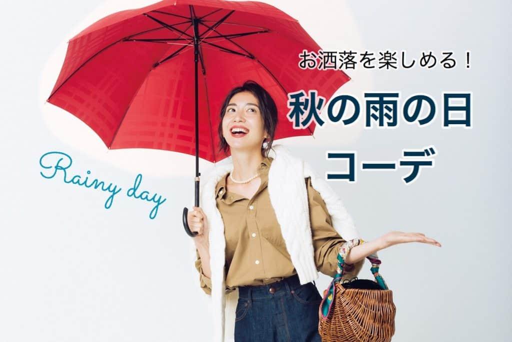 大人女子が手抜きに見えない「雨の日コーデ」アイデア11選【2019年秋】