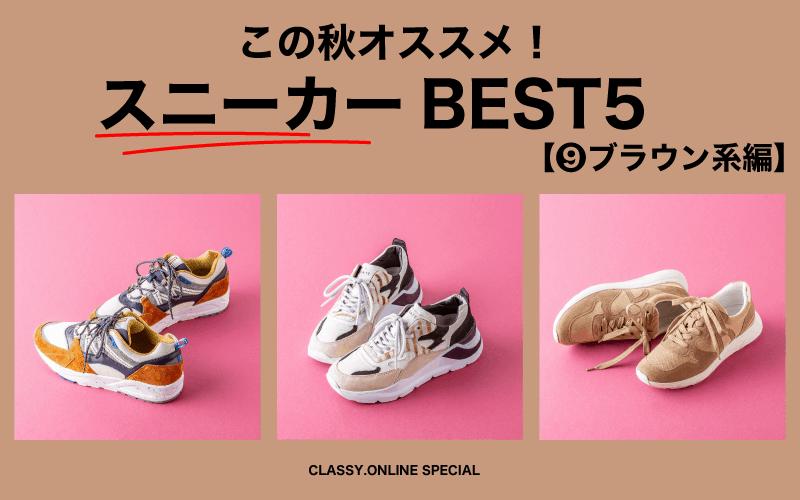 アラサー向け!2019年激推しの神スニーカーBEST5【⑨ブラウン編】
