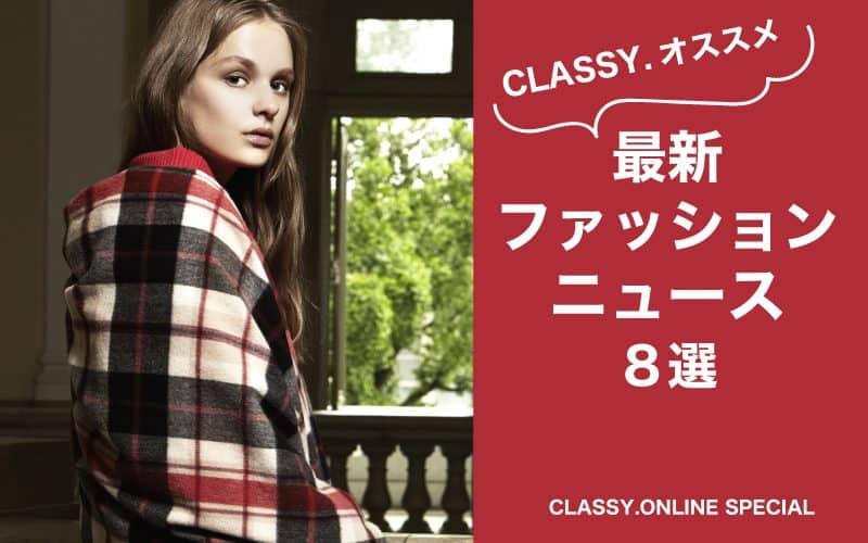 アラサー世代に!CLASSY.が気になった最新ファッションニュース8選