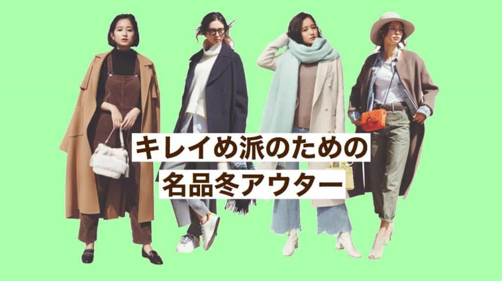 【冬アウター】キレイめコートこそ名品を選びたい