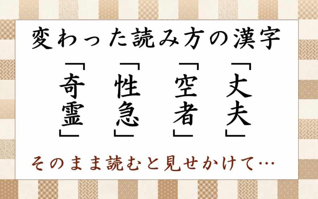 「空者」=くうじゃ?読めそうで読み間違いやすい漢字4選