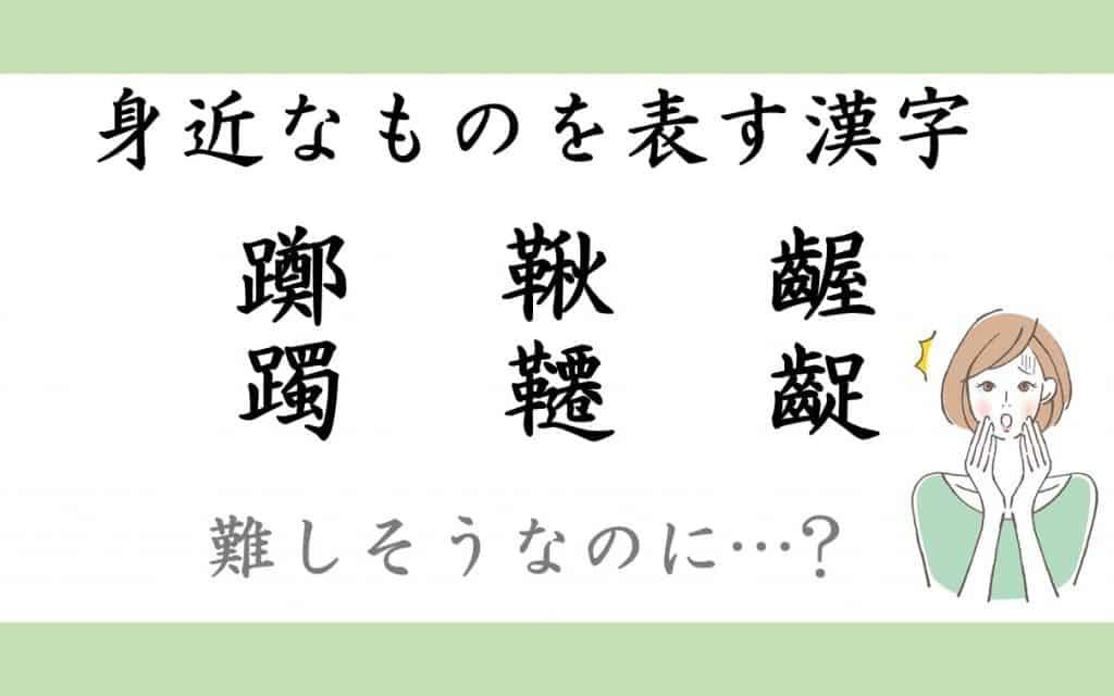 「鞦韆」=? 難しそうでも身近な読み方をする漢字3つ