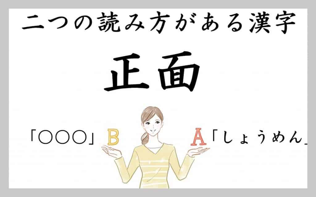 「正面」=「しょうめん」以外の読み方知ってる?二つの読み方がある漢字4つ