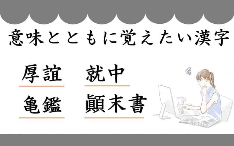 間違えたら恥ずかしい…意味とともに覚えたい漢字4選