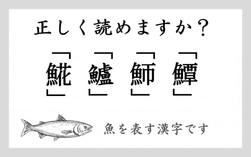 「𩸽」は読める?全部読めたらスゴイ!魚を表す漢字4つ