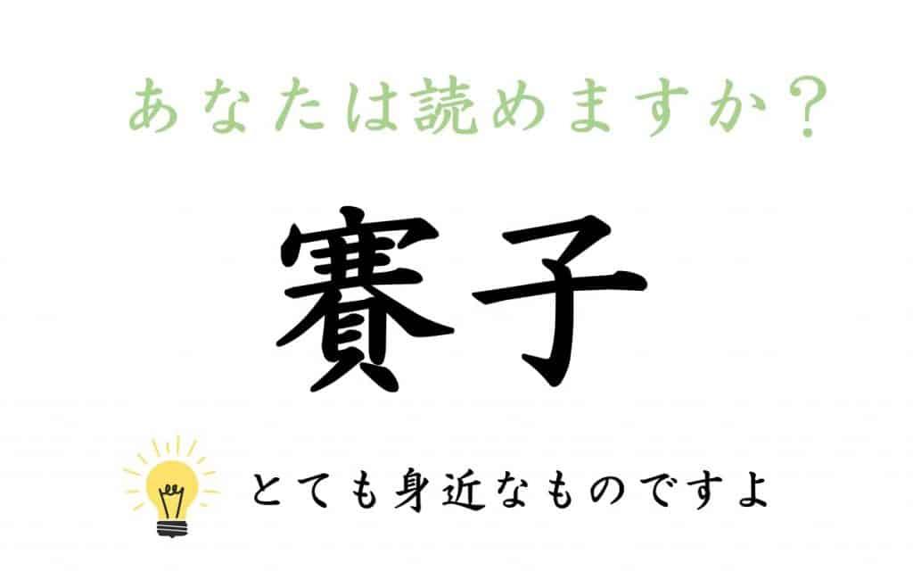 「賽子」=さいこ…?身近なのに読めない漢字4選