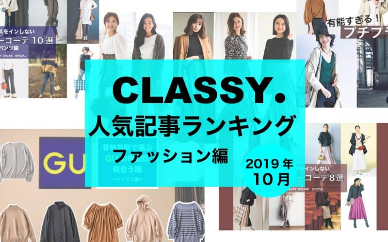 【CLASSY.】2019年10月の人気「ファッション」記事ランキングBEST5