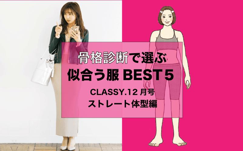 「骨格診断で選ぶ似合う服 BEST5」ストレート体型編【CLASSY.12月号版】