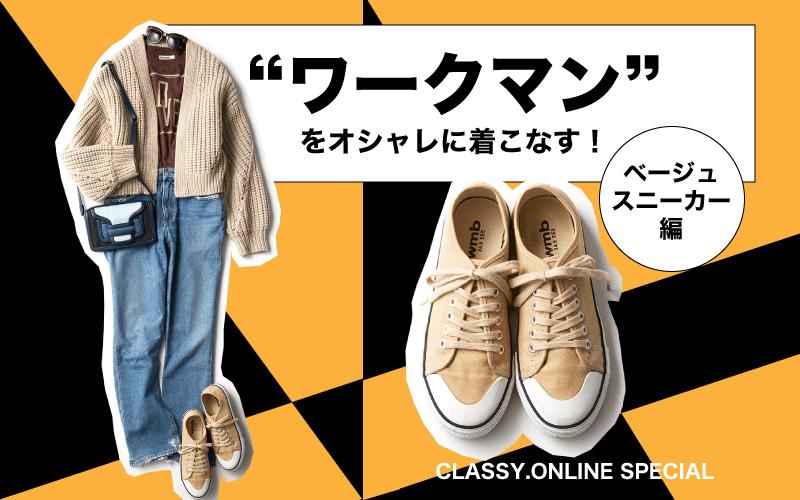 【えっ⁉¥980】「ワークマン」のベージュスニーカーはスタイリストも絶賛!