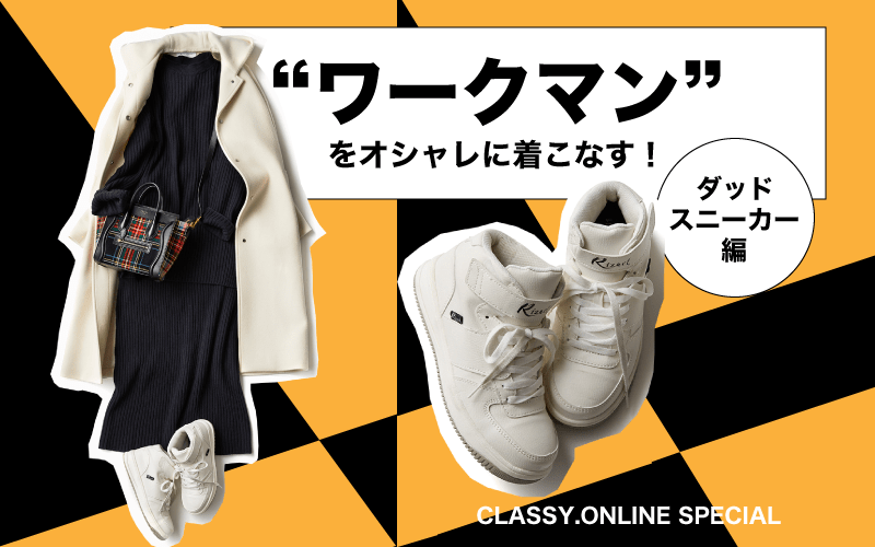 流行のダッドスニーカー【¥2,500】まである!「ワークマン」はアラサー女子も見逃せない!