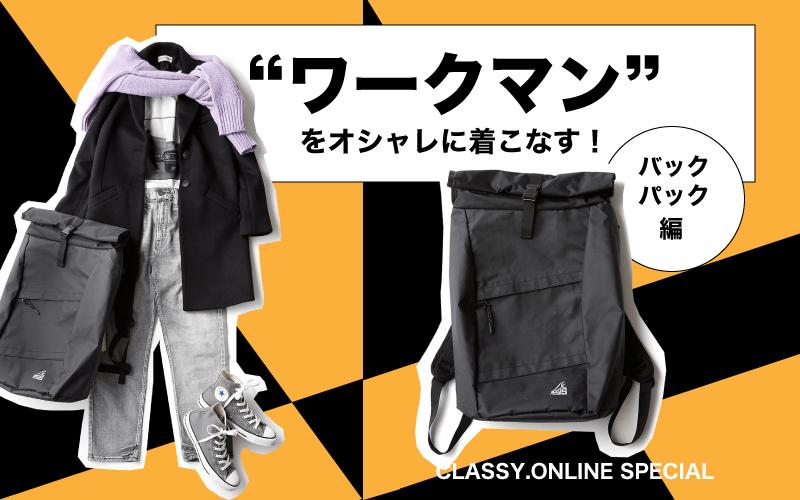 【¥2,990】「ワークマン」の防水リュックはトレンドのちょいスポカジュアルにも最適すぎる!