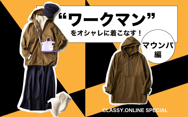 【¥1,990】「ワークマン」伝説のマウンパ、この値段なら買わない手はない!