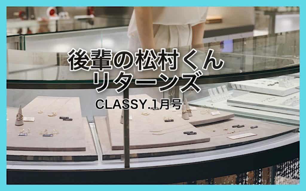 【速報】大人気「松村北斗くんが会社の後輩だったら...冬」が来週発売のCLASSY.1月号に!【SixTONES】