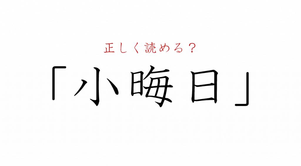 「小晦日」=「しょうみそか」とは読みません…正しく読みたい漢字4つ