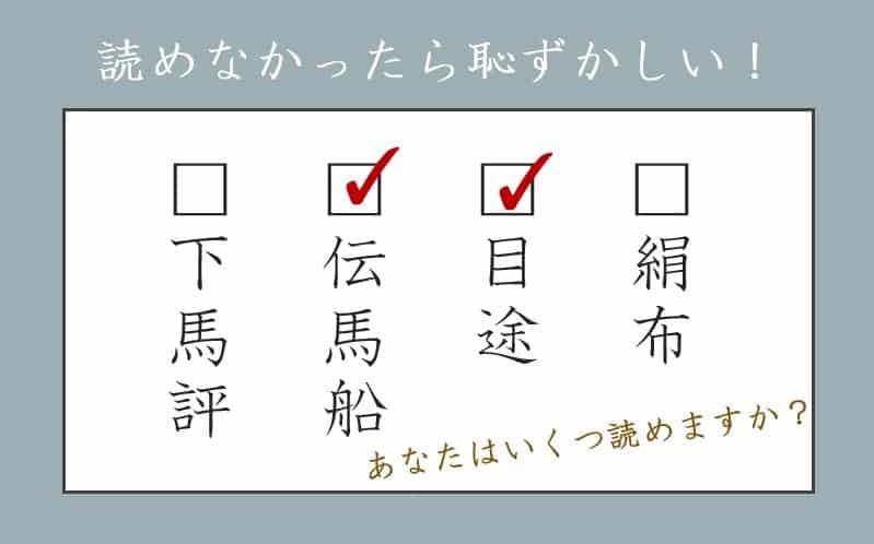 「下馬評」=「しもばひょう」ではない!読めないと恥ずかしい漢字4つ