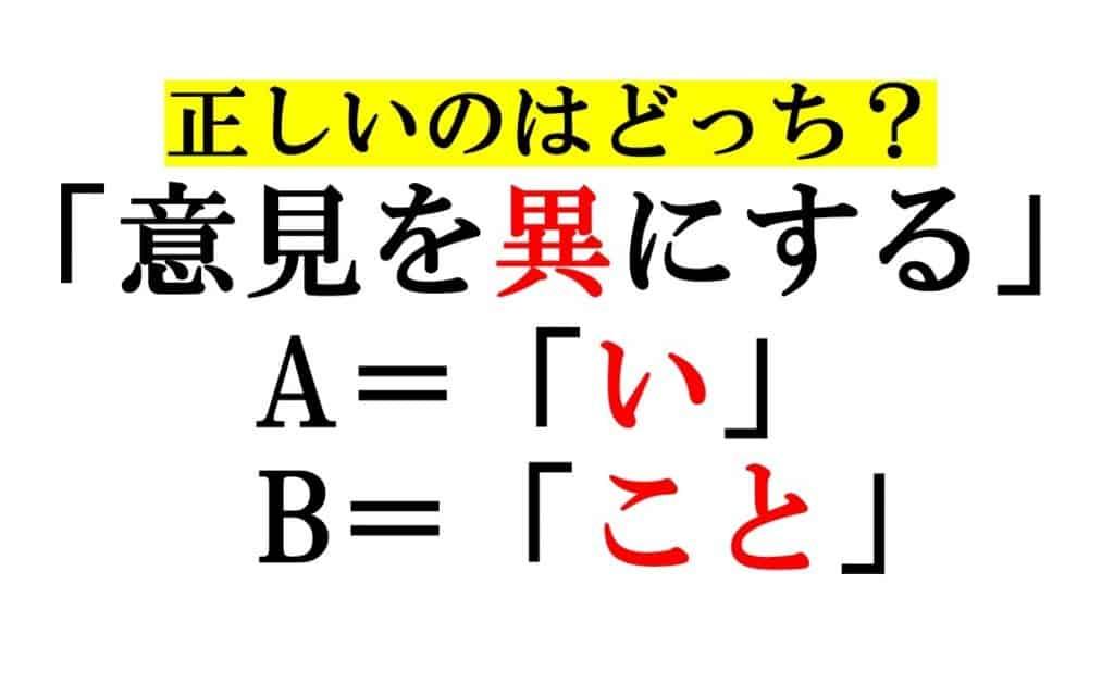 「意見を異にする」=「いにする」はNG!? 読み間違えがちな漢字3つ