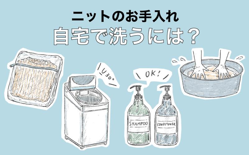 ニットの専門家が教える「自宅でのカシミヤニットの洗い方」完全ガイド