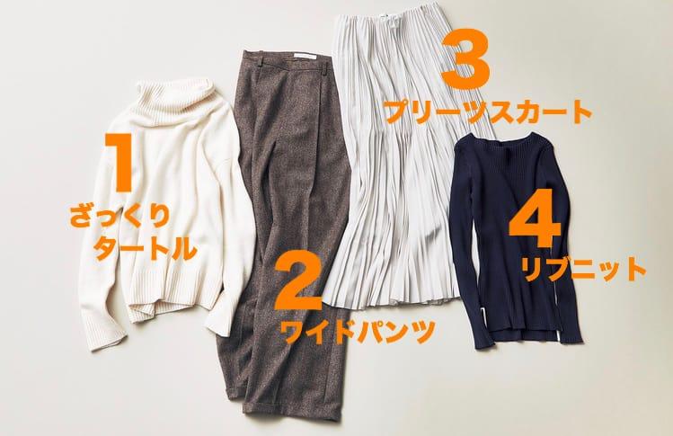 【通勤服をミニマム化】4アイテムでコーデに迷った日も簡単オシャレ!