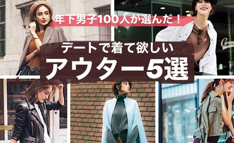 年下男子が選ぶ「冬のモテコーデ」BEST5【アラサー女子・アウターの着こなし】